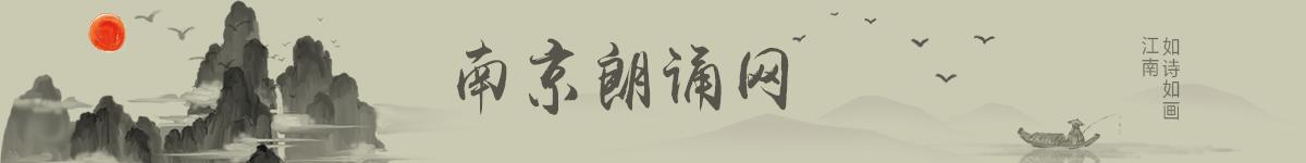 南京朗诵网