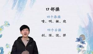 普通话学习基础教程-口部操