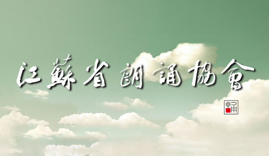 江苏省朗诵协会