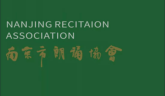 南京市朗诵协会